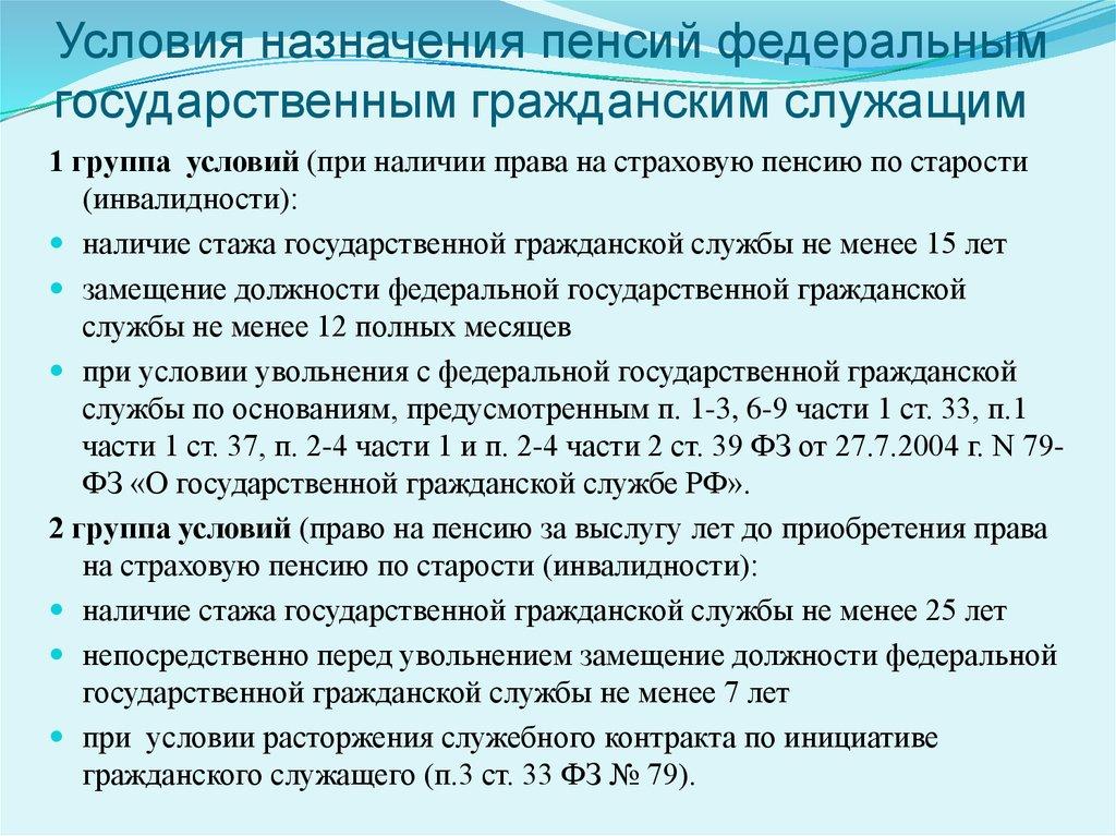 Фз 350 предпенсионный возраст статья минимальная пенсия в военных пенсионеров